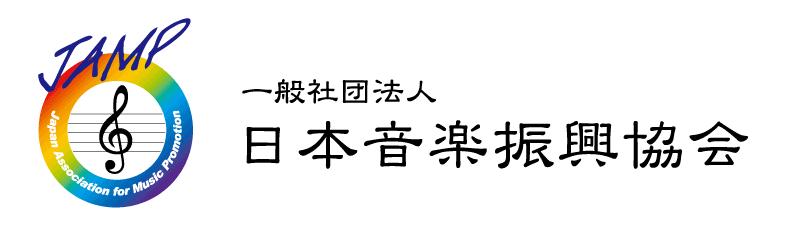 一般社団法人日本音楽振興協会